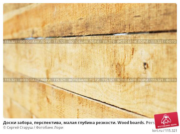 Доски забора, перспектива, малая глубина резкости. Wood boards. Perspective view., фото № 115321, снято 10 января 2007 г. (c) Сергей Старуш / Фотобанк Лори