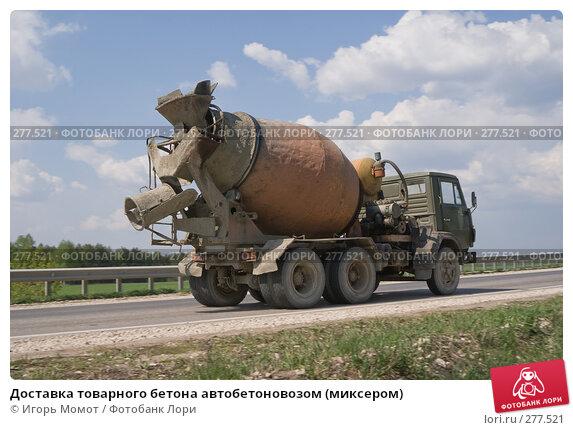 Доставка товарного бетона автобетоновозом (миксером), фото № 277521, снято 7 мая 2008 г. (c) Игорь Момот / Фотобанк Лори