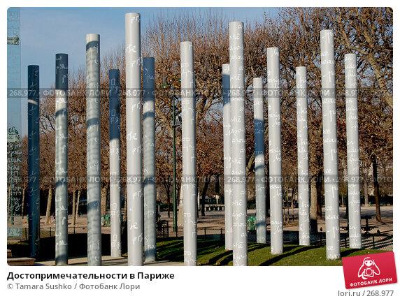 Достопримечательности в Париже, фото № 268977, снято 24 декабря 2007 г. (c) Tamara Sushko / Фотобанк Лори