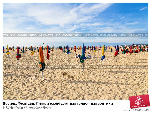 Купить «Довиль, Франция. Пляж и разноцветные солнечные зонтики», фото № 33410949, снято 15 июля 2017 г. (c) Rokhin Valery / Фотобанк Лори