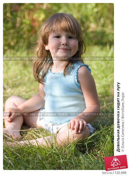 Довольная девочка сидит на лугу, фото № 125949, снято 5 августа 2007 г. (c) Ольга Сапегина / Фотобанк Лори