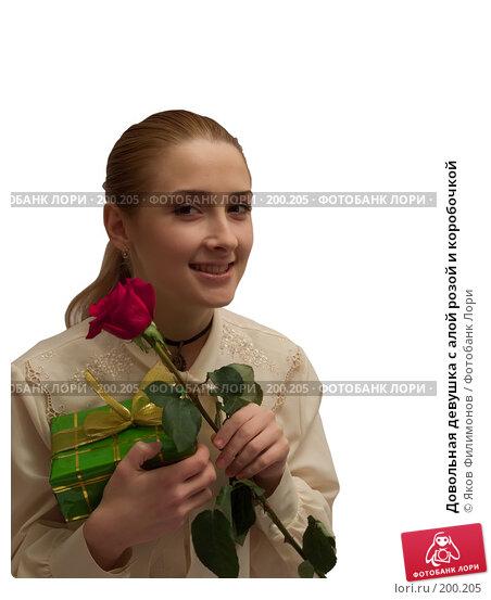 Довольная девушка с алой розой и коробочкой, фото № 200205, снято 8 февраля 2008 г. (c) Яков Филимонов / Фотобанк Лори