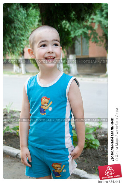 Довольный мальчик, фото № 84441, снято 21 июля 2007 г. (c) Ольга Марк / Фотобанк Лори