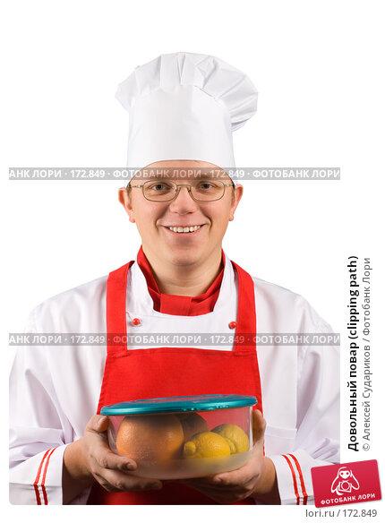 Довольный повар (clipping path), фото № 172849, снято 7 января 2008 г. (c) Алексей Судариков / Фотобанк Лори