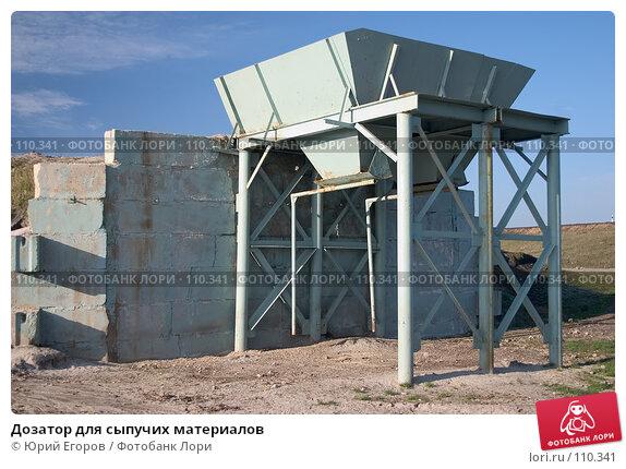 Дозатор для сыпучих материалов, фото № 110341, снято 19 августа 2017 г. (c) Юрий Егоров / Фотобанк Лори