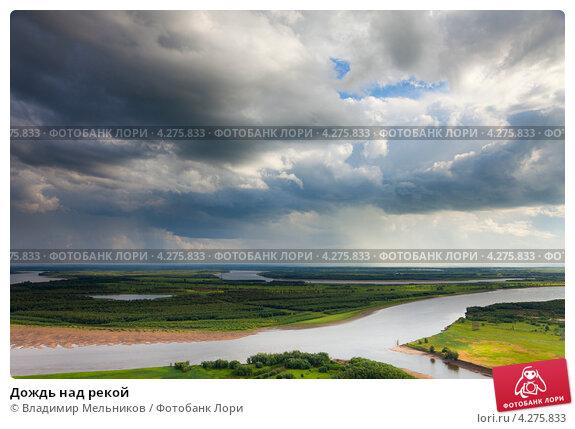 Дождь над рекой, фото № 4275833, снято 14 июля 2012 г. (c) Владимир Мельников / Фотобанк Лори