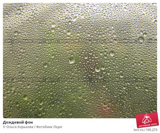 Дождевой фон, фото № 105273, снято 27 апреля 2017 г. (c) Ольга Хорькова / Фотобанк Лори