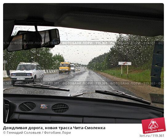 Дождливая дорога, новая трасса Чита-Смоленка, фото № 119361, снято 7 июля 2007 г. (c) Геннадий Соловьев / Фотобанк Лори