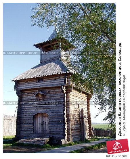 Дозорная башня первых поселенцев, Салехард, фото № 38901, снято 26 августа 2003 г. (c) Герман Молодцов / Фотобанк Лори