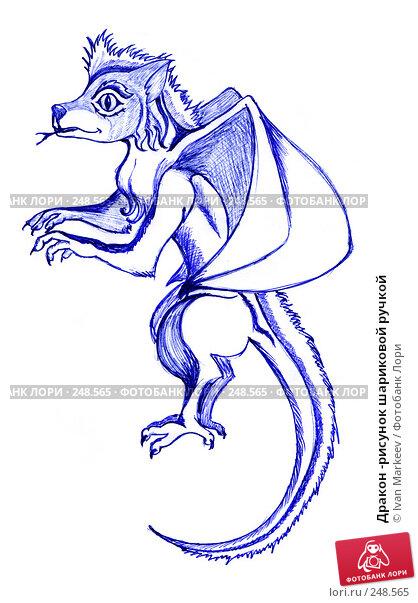 Дракон -рисунок шариковой ручкой, иллюстрация № 248565 (c) Василий Каргандюм / Фотобанк Лори