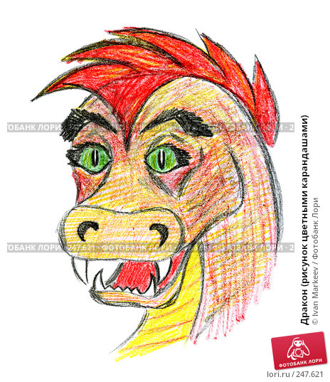 Купить «Дракон (рисунок цветными карандашами)», иллюстрация № 247621 (c) Ivan Markeev / Фотобанк Лори