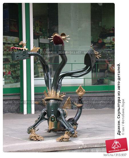 Дракон. Скульптура из авто-деталей., фото № 313937, снято 17 июля 2005 г. (c) sav / Фотобанк Лори
