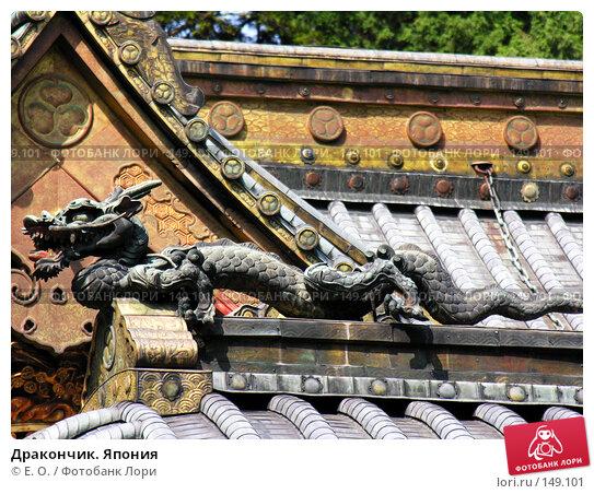 Дракончик. Япония, фото № 149101, снято 18 сентября 2005 г. (c) Екатерина Овсянникова / Фотобанк Лори