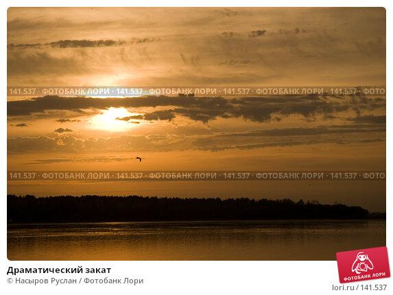 Драматический закат, фото № 141537, снято 31 августа 2007 г. (c) Насыров Руслан / Фотобанк Лори