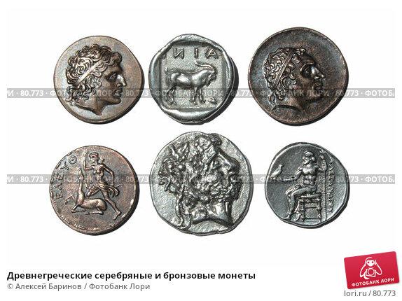 Древнегреческие серебряные и бронзовые монеты, фото № 80773, снято 24 августа 2007 г. (c) Алексей Баринов / Фотобанк Лори