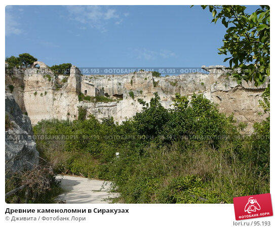 Древние каменоломни в Сиракузах, фото № 95193, снято 19 сентября 2007 г. (c) Дживита / Фотобанк Лори