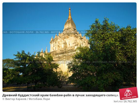 Купить «Древний буддистский храм Gawdaw-palin в лучах заходящего солнца. Баган, Бирма», фото № 26762365, снято 23 декабря 2016 г. (c) Виктор Карасев / Фотобанк Лори
