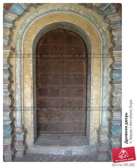 Древняя дверь, фото № 85245, снято 5 июля 2007 г. (c) Аврам / Фотобанк Лори