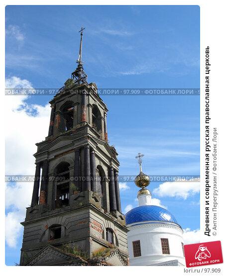 Древняя и современная русская православная церковь, фото № 97909, снято 2 сентября 2007 г. (c) Антон Перегрузкин / Фотобанк Лори