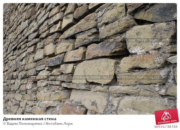 Древняя каменная стена, фото № 34133, снято 15 апреля 2007 г. (c) Вадим Пономаренко / Фотобанк Лори