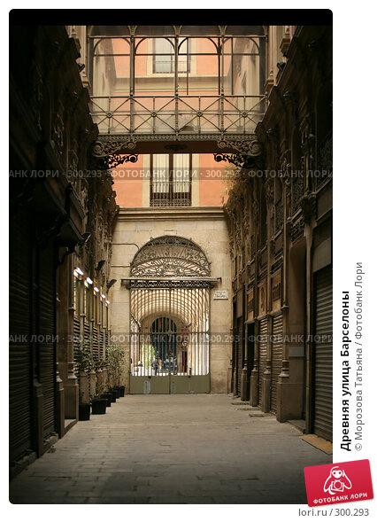 Древняя улица Барселоны, фото № 300293, снято 20 апреля 2008 г. (c) Морозова Татьяна / Фотобанк Лори