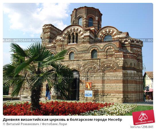 Купить «Древняя византийская церковь в болгарском городе Несебр», фото № 298841, снято 28 августа 2007 г. (c) Виталий Романович / Фотобанк Лори