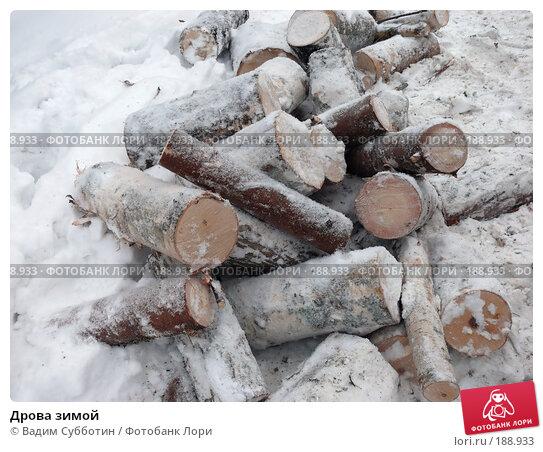 Дрова зимой, фото № 188933, снято 22 января 2017 г. (c) Вадим Субботин / Фотобанк Лори