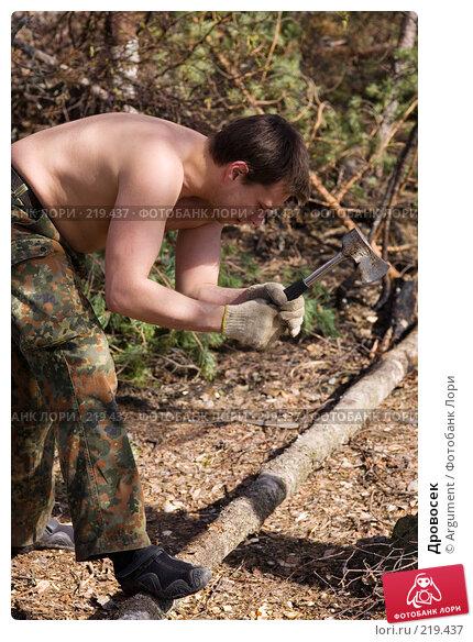 Дровосек, фото № 219437, снято 1 мая 2007 г. (c) Argument / Фотобанк Лори