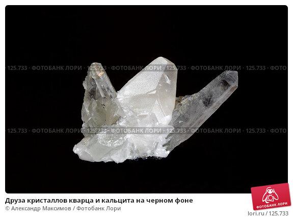 Купить «Друза кристаллов кварца и кальцита на черном фоне», фото № 125733, снято 25 ноября 2006 г. (c) Александр Максимов / Фотобанк Лори