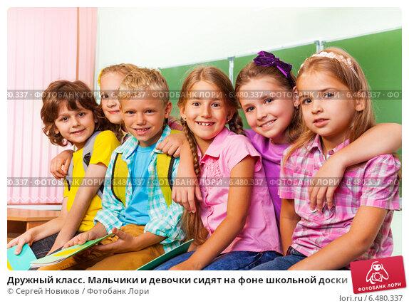 Дружный класс. Мальчики и девочки сидят на фоне школьной доски, фото № 6480337, снято 16 августа 2014 г. (c) Сергей Новиков / Фотобанк Лори