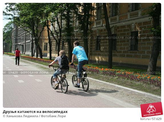 Друзья катаются на велосипедах, фото № 57629, снято 3 июля 2007 г. (c) Ханыкова Людмила / Фотобанк Лори
