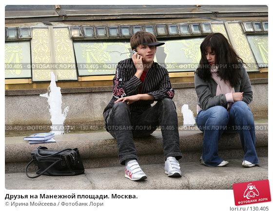 Друзья на Манежной площади. Москва., эксклюзивное фото № 130405, снято 3 июня 2005 г. (c) Ирина Мойсеева / Фотобанк Лори