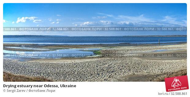 Купить «Drying estuary near Odessa, Ukraine», фото № 32588861, снято 9 мая 2019 г. (c) Sergii Zarev / Фотобанк Лори