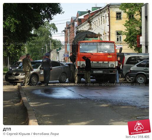 ДТП, фото № 318405, снято 15 июля 2006 г. (c) Сергей Юрьев / Фотобанк Лори
