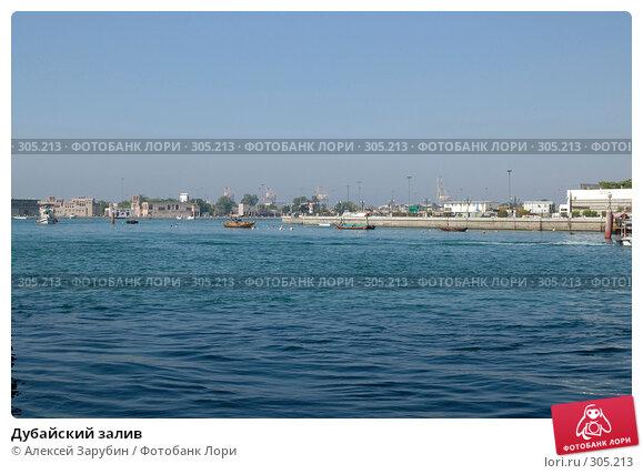 Дубайский залив, фото № 305213, снято 16 ноября 2007 г. (c) Алексей Зарубин / Фотобанк Лори