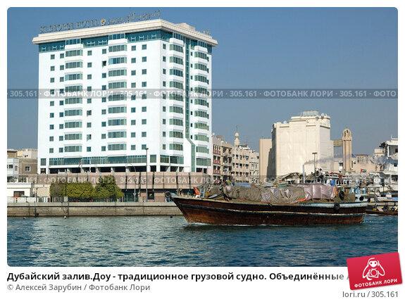 Дубайский залив.Доу - традиционное грузовой судно. Объединённые Арабские Эмираты, фото № 305161, снято 16 ноября 2007 г. (c) Алексей Зарубин / Фотобанк Лори