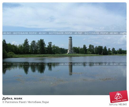 Дубна, маяк, фото № 40941, снято 2 августа 2004 г. (c) Parmenov Pavel / Фотобанк Лори