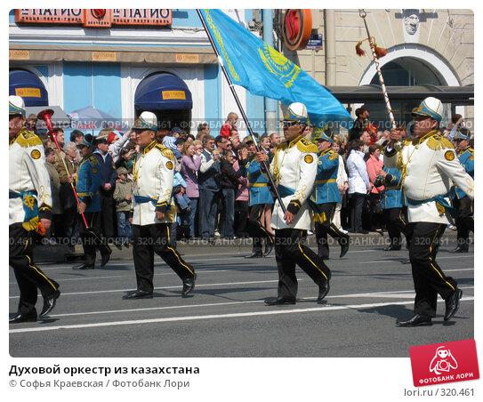 Купить «Духовой оркестр из казахстана», фото № 320461, снято 12 июня 2008 г. (c) Софья Краевская / Фотобанк Лори