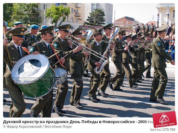 Духовой оркестр на празднике День Победы в Новороссийске - 2008 год, фото № 279789, снято 9 мая 2008 г. (c) Федор Королевский / Фотобанк Лори
