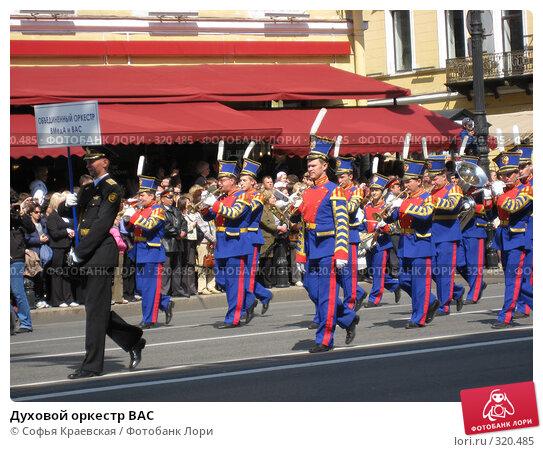 Духовой оркестр ВАС, фото № 320485, снято 12 июня 2008 г. (c) Софья Краевская / Фотобанк Лори