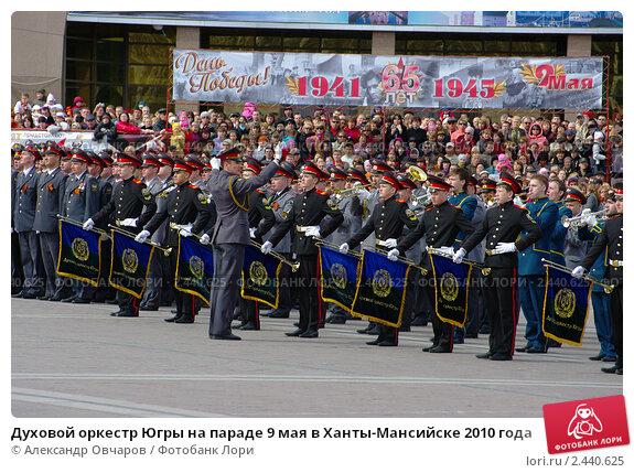 Духовой оркестр Югры на параде 9 мая в Ханты-Мансийске 2010 года. Редакционное фото, фотограф Александр Овчаров / Фотобанк Лори