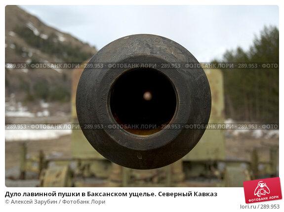 Дуло лавинной пушки в Баксанском ущелье. Северный Кавказ, фото № 289953, снято 30 апреля 2005 г. (c) Алексей Зарубин / Фотобанк Лори