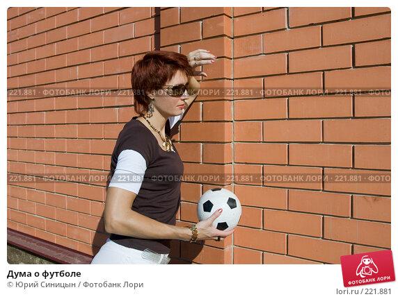Дума о футболе, фото № 221881, снято 30 сентября 2007 г. (c) Юрий Синицын / Фотобанк Лори