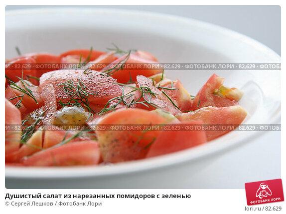 Душистый салат из нарезанных помидоров с зеленью, фото № 82629, снято 30 июля 2007 г. (c) Сергей Лешков / Фотобанк Лори