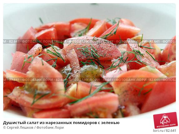 Душистый салат из нарезанных помидоров с зеленью, фото № 82641, снято 30 июля 2007 г. (c) Сергей Лешков / Фотобанк Лори