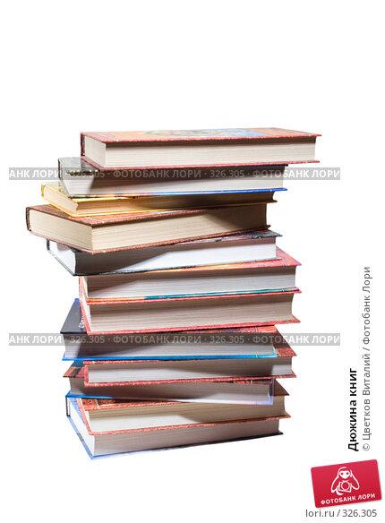 Дюжина книг, фото № 326305, снято 17 июня 2008 г. (c) Цветков Виталий / Фотобанк Лори