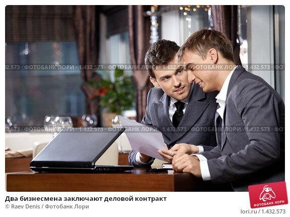 Купить «Два бизнесмена заключают деловой контракт», фото № 1432573, снято 14 января 2010 г. (c) Raev Denis / Фотобанк Лори