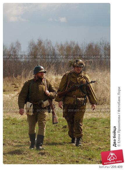 Два бойца, фото № 209409, снято 4 мая 2007 г. (c) Елена Прокопова / Фотобанк Лори