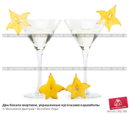 Два бокала мартини, украшенные кусочками карамболы, фото № 332193, снято 20 мая 2008 г. (c) Мельников Дмитрий / Фотобанк Лори