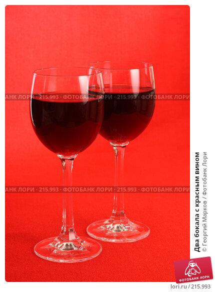 Два бокала с красным вином, фото № 215993, снято 28 января 2008 г. (c) Георгий Марков / Фотобанк Лори